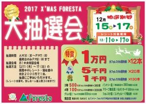 2017クリスマス抽選会ポスター