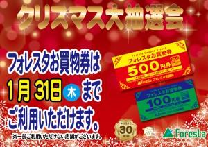 金券通用店ポスター
