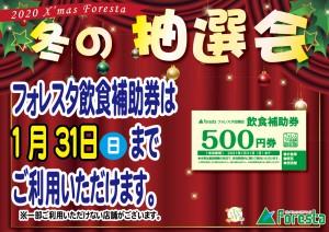 飲食券通用店ポスター