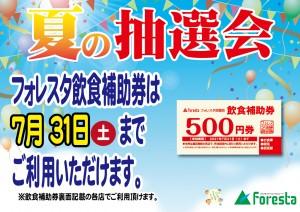 飲食券通用店ポスター (1)